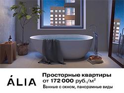 Жилой район ALIA на берегу Москвы-реки. Видовые квартиры от 172 000 руб./м²